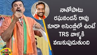 BJP MLA Raja Singh Superb Speech In Dubbaka By Election Campaign | #TelanganaLatestNews | Mango News