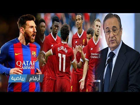 عام كامل لميسي من دون أهداف | ريال مدريد يحدد موقفه من الميركاتو الشتوي | نجم ليفربول يقرر الرحيل