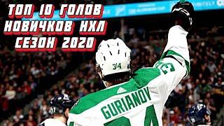 Топ 10 голов новичков НХЛ сезон 2019 20