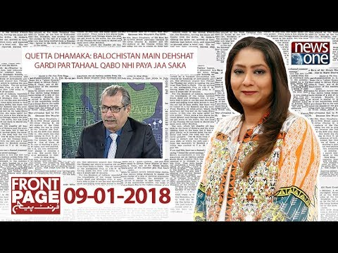 Front Page - 10-Jan-2018 - News One