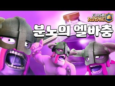 Download Youtube: 화가 많이난 엘리트 바바리안! (Elite Barb Rage DECK) [클래시로얄-Clash Royale] [June]