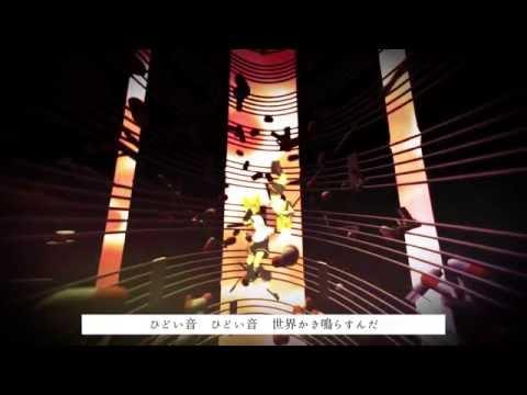 鏡音リン・鏡音レン『銃と譜面』小宮ちゃんP【 VOCALOID 新曲紹介】