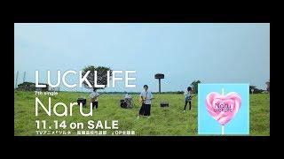 ラックライフ 7thシングル「Naru」(TVアニメ『ツルネ —風舞高校弓道部—』)30秒SPOT
