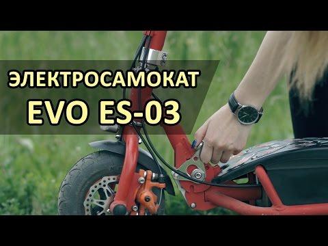 Обзор электросамоката EVO ES-03