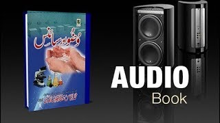 Audio Book – Wuzu Aur Science – Audio Library – Bolta Risala – 29 Sept 2018