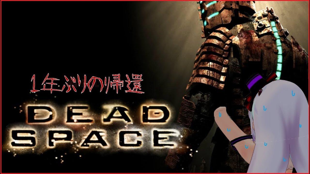 【DEAD SPACE#4】逃げちゃだめだ…逃げちゃだめだ【ホラーTPS】