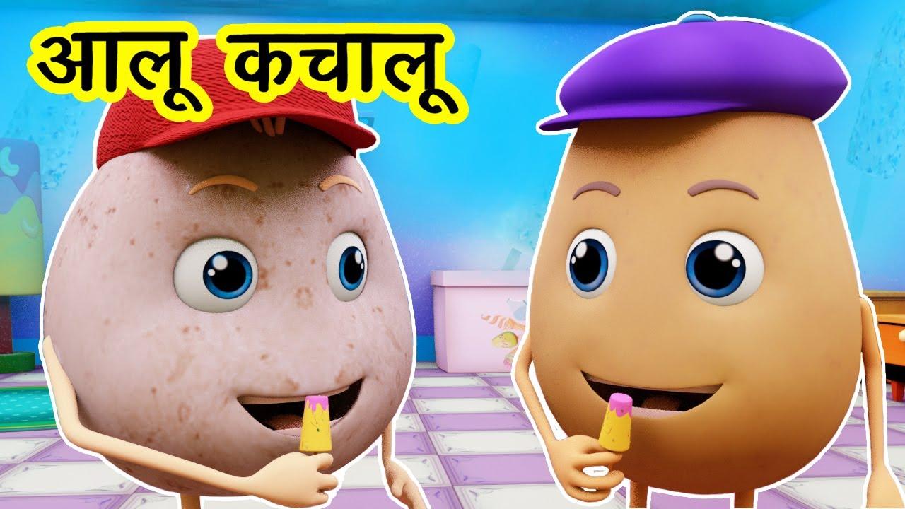 आलू कचालू बेटा Aalu Kachalu Beta Kahan Gaye The I  Hindi Rhymes For Children | Poems I Happy Bachpan