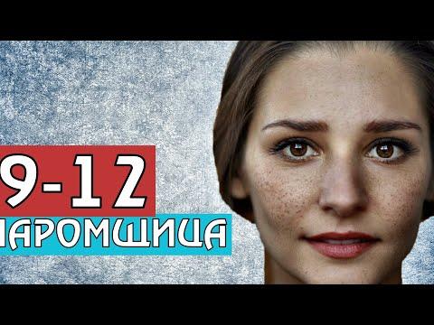 ПАРОМЩИЦА 9,10,11,12 СЕРИЯ (СЕРИАЛ, 2020) АНОНС СЕРИЙ