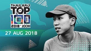 Thailand Top 100 By JOOX | ประจำวันที่ 27 สิงหาคม 2561