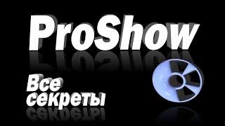 Искусство создания видео в ProShow Producer.Уроки № 76,77,78.