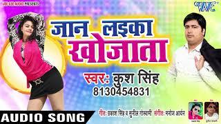 आ गया Kush Singh का सबसे दर्द भरा गीत 2019 - Jaan Laika Khojata - Bhojpuri Hit Song 2019