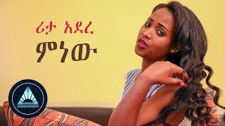 Rita Adere - Minew | ምነው - New Ethiopian Music 2018