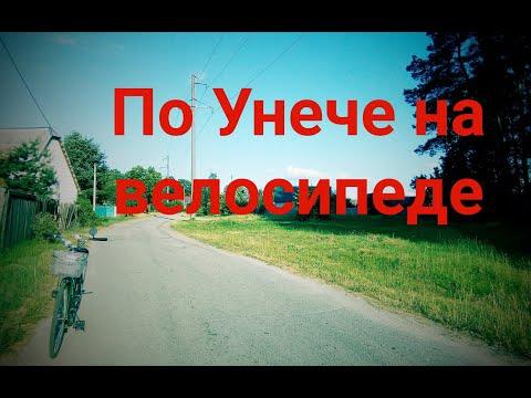 Велопрогулка по г. Унеча - часть 1