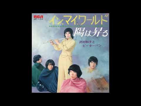 沢村和子とピーターパン 「 イン・マイ・ワールド」 1971