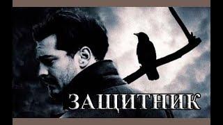 Защитник / Koruyucu турецкий сериал 2018