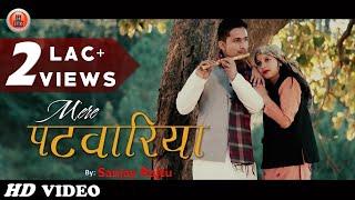 Latest Himachali Pahari Duet Song 2018 | Mere Patwariya By Sanjay Rajtu | Music HunterZ