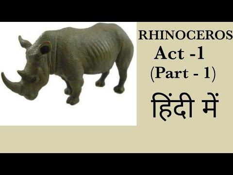 Errol Clayton S Rhinoceros Monologue Hd Youtube