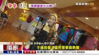 [東森新聞HD]「季瑩」愛跟班 跟拍「馬雷蒙」靚女兒