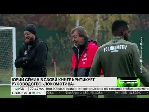 Книга Юрия Семина и южное дерби в чемпионате России по футболу