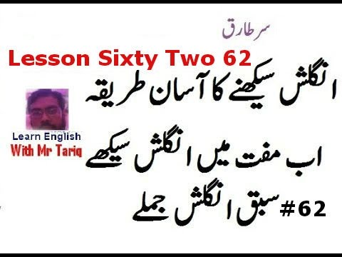 Lesson sixty two Basic sentences In Urdu With English Translation