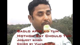 Badlo apne ko tum || Hothon Say Choulo Tum || Jagjeet singh || Cover by Vijay Gupta ||संघर्ष करो ||