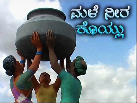 save water essay in kannada Fast copy- i don't procrastinate on projects we have college level, bachelor&rsquos, master&rsquos and of course, phd, essay on water in kannada language recommendations written for candidates with a vague familiarity are often identifiable and can do more harm than good.