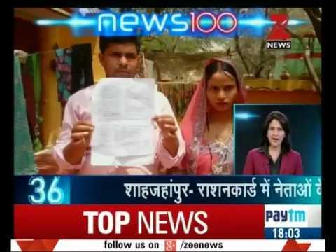 NEWS 100   Yodi Adityanath visited Bundelkhand today