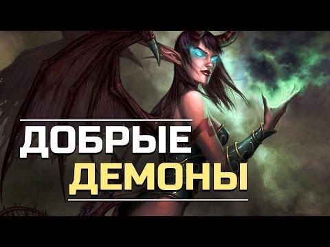 Добрые Демоны в World of Warcraft