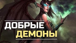 Добрые Демоны в World of Warcraft