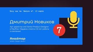 Хочу как ты #7. Дмитрий Новиков - О работе в большом продукте, мотивации и развитии в дизайне