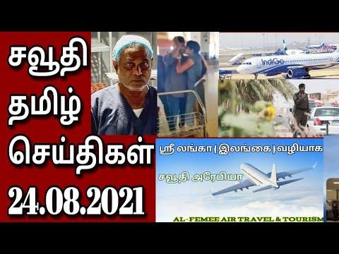 Saudi Tamil News | Tamil | Saudi Arabia Breaking News In Tamil 24.08.2021 | JAFFNA TAMIL TV