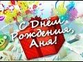 С днем рождения Анна Красивое поздравление для Анны mp3