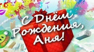 С днем рождения Анна!Красивое поздравление для Анны
