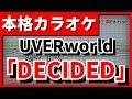 【フル歌詞付カラオケ】DECIDED(UVERworld)【映画 銀魂 主題歌】