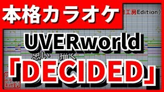 【フル歌詞付カラオケ】DECIDED(UVERworld)【映画 銀魂 主題歌】【野田工房cover】