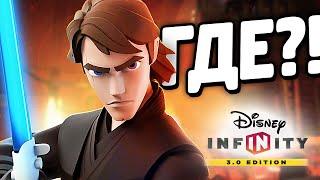 Disney Infinity 3.0 - ГДЕ ПРОХОЖДЕНИЕ?!