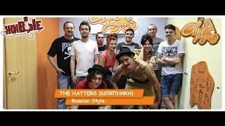 "THE HATTERS (ШЛЯПНИКИ).    Russian Style. ""Живые"". Своё Радио (02.06.2016)"