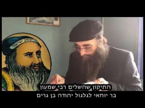 """סרטון מיוחד - איזה תיקון השלים רשב""""י לרבי יהודה בן גרים? הרב יאשיהו יוסף פינטו שליט""""א"""