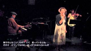 2015.3.25 at Soap opera classics Vocal 初田悦子 Piano 鎌田雅人 Viol...