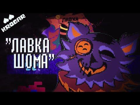 ⚔️ Deltarune 🛡️- Песня кота ШОМА(Сима)- Сезон 1, Часть №9