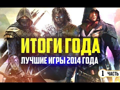 ИТОГИ ГОДА | Лучшие игры 2014 года! | Часть Первая