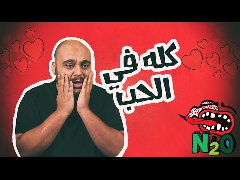 #N2OSaudi: محمد هلال - كله بالحب