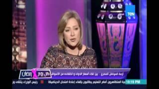 كل يوم في رمضان | أزمة المواطن بين غلاء الدواء واختفاءه 27 يونيو 2016