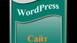 видео Как улучшить защиту сайта на WordPress: 11 советов