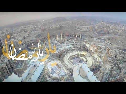 أقبلت يا رمضان - عبد الله المهداوي | Abdullah Al Mahdawi - Aqbalta Ya Ramadan