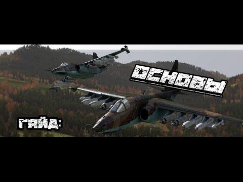 Arma 2. Обучение.Как летать на самолётах/вертолетах.