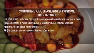 Типы питания в отелях. Расшифровываем условные обозначения в туризме