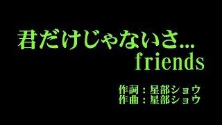 正確には君だけじゃないさ...friends(2018アコースティックVer.)のカラ...