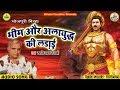 BHOJPURI BIRHA -  BHIM ALLAYUDH KI LADAI -  RAMDEV YADAV BY SHAMA CASSETTES