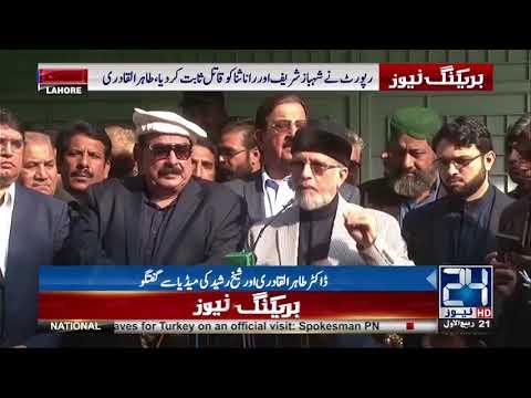 پنجاب حکومت نے کمیشن رپورٹ دبا رکھی ہے، طاہرالقادری